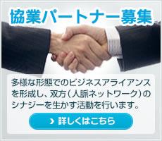協業パートナー募集