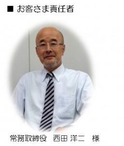 責任者西田様